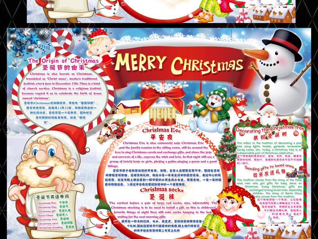 圣诞节小报英语元旦平安夜新年手抄报