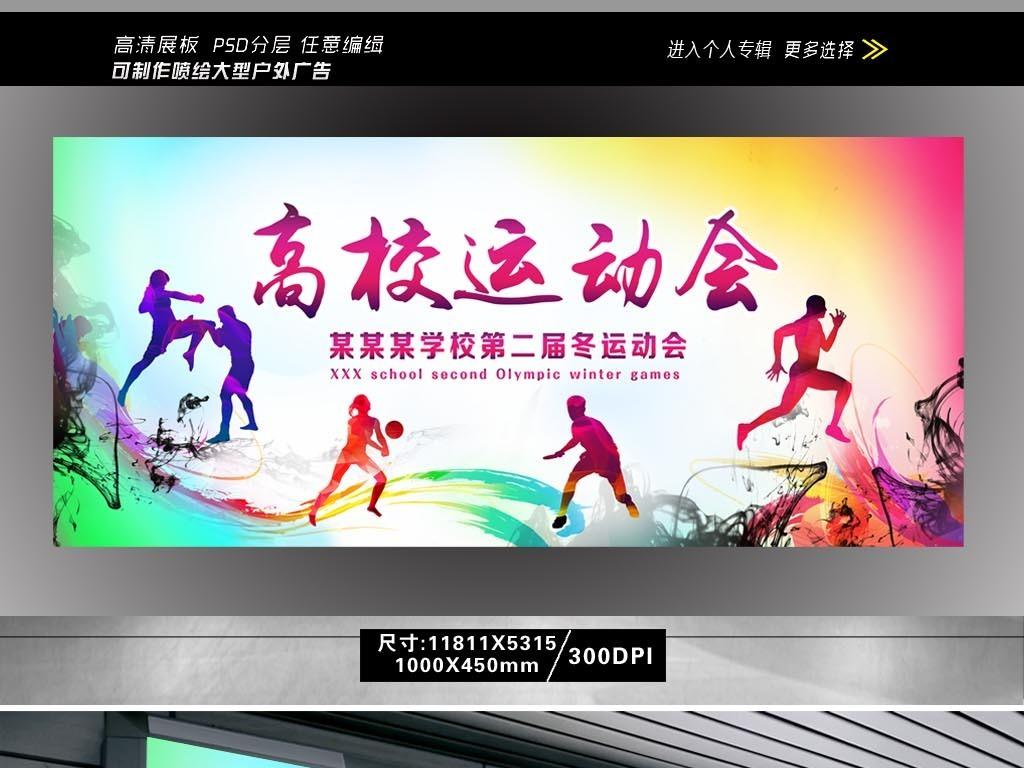 体育文化节海报手绘