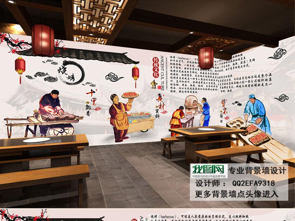 手绘传统烧烤烤肉餐厅背景装饰墙