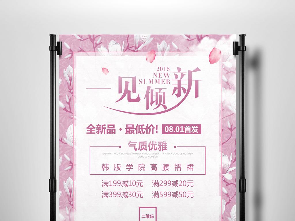 美妆pop海报模板