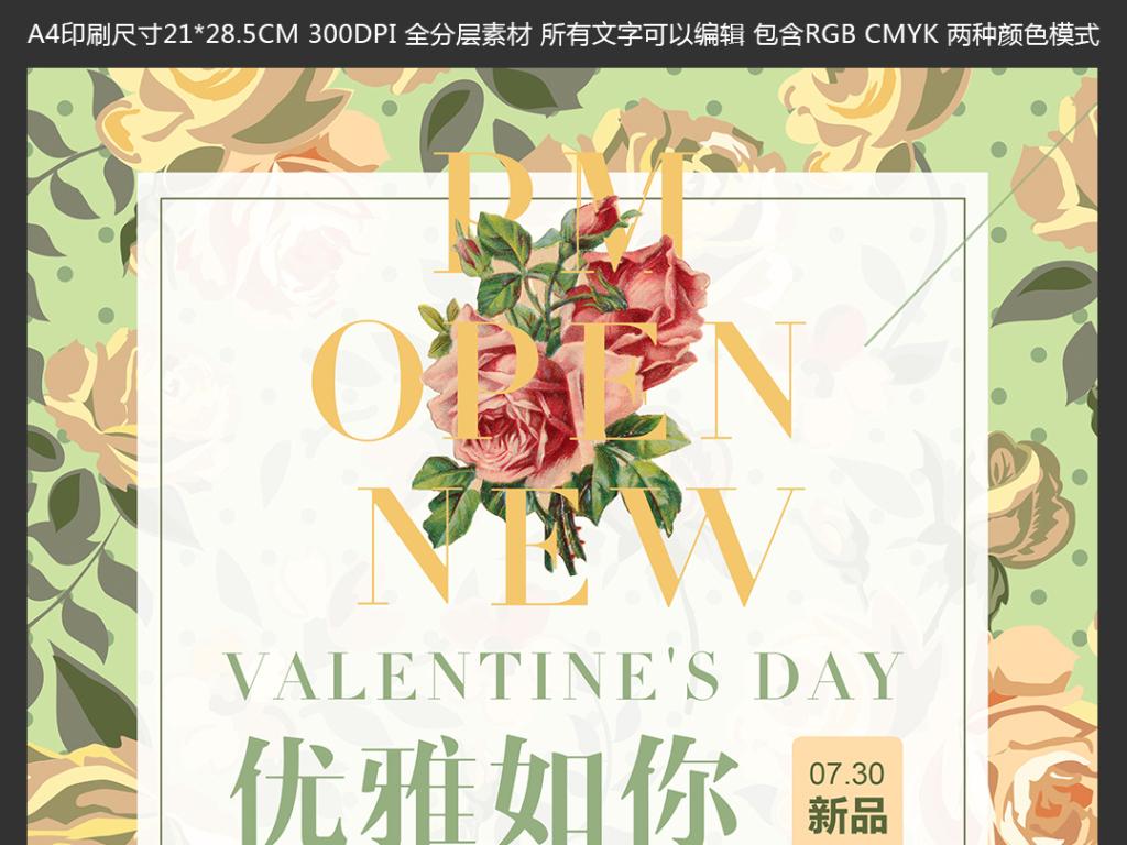 商场海报七夕宣传海报设计七夕手绘pop海报七夕海报