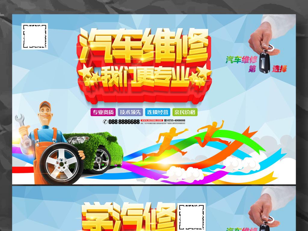 专业汽车维修找我们宣传广告背景模板