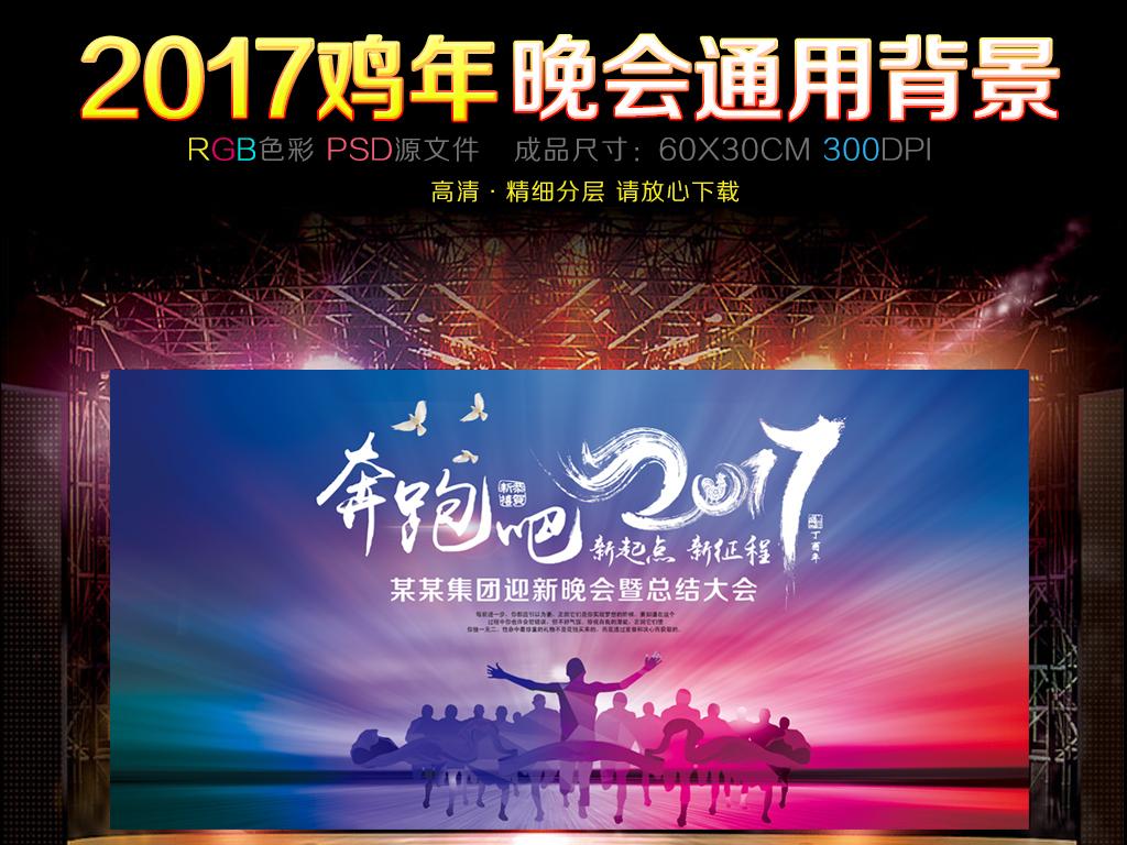 2017年企业年会迎新晚会背景板图片