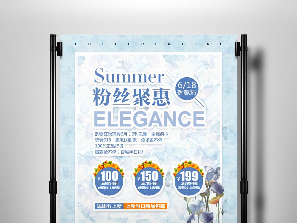 蓝色手绘背景促销海报