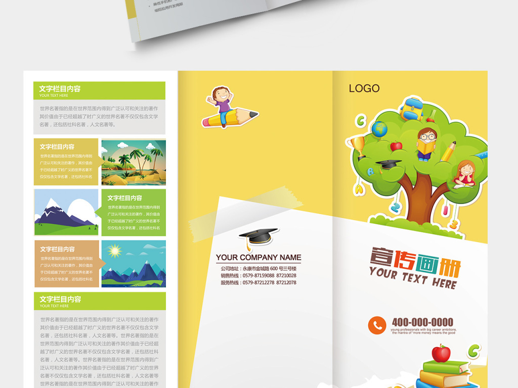 卡通儿童学校宣传单三折页设计模板