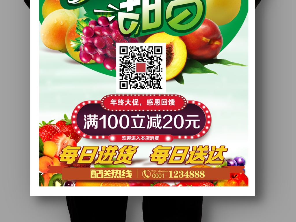 新鲜水果抢鲜购水果水果店微信促销海报