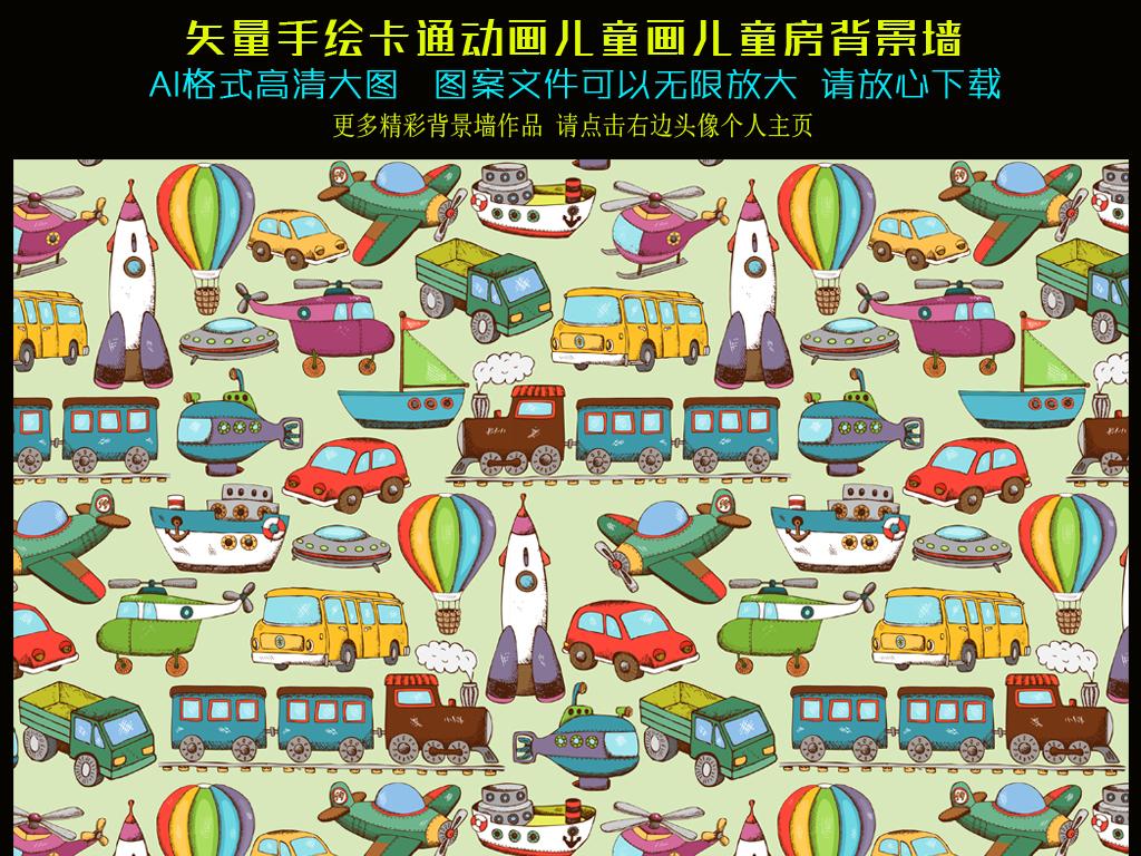 儿童画儿童背景可爱背景儿童可爱手绘可爱卡通小火车