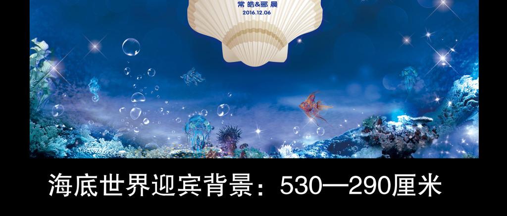 平面|广告设计 舞台背景 婚礼场景设计 > 海洋婚礼系列背景模板