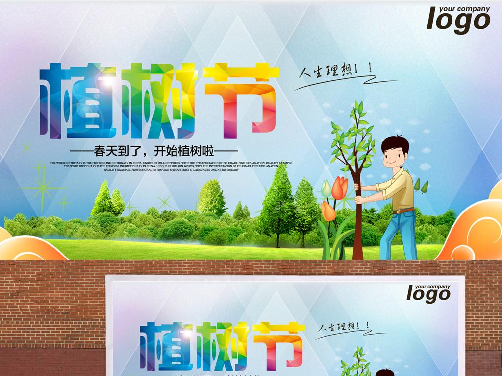 植树节爱护环境海报psd
