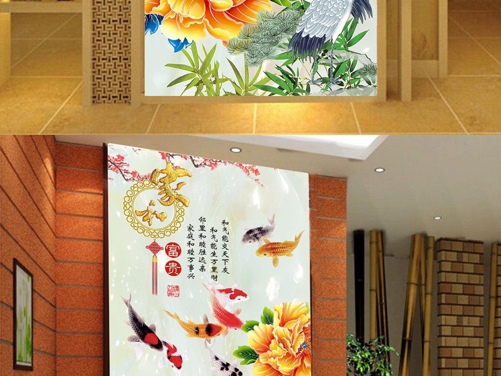 家和富贵玉雕牡丹鹤荷花九鱼图玄关背景墙