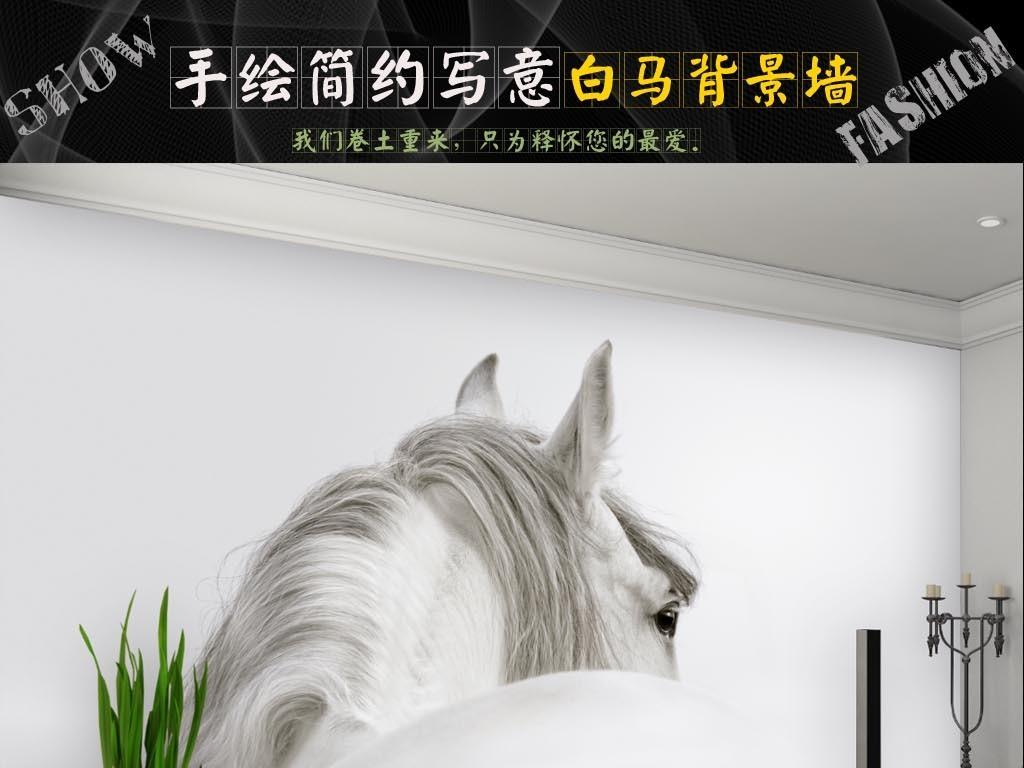 电脑手绘简约白马背景墙壁纸装饰画