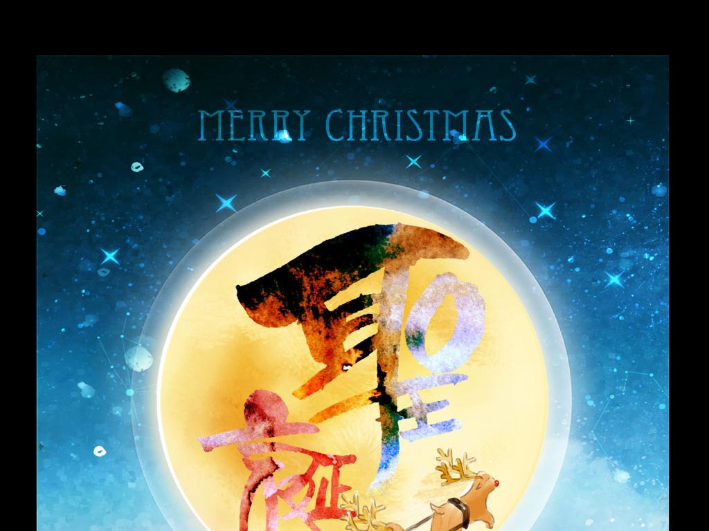 手绘风格圣诞节海报设计