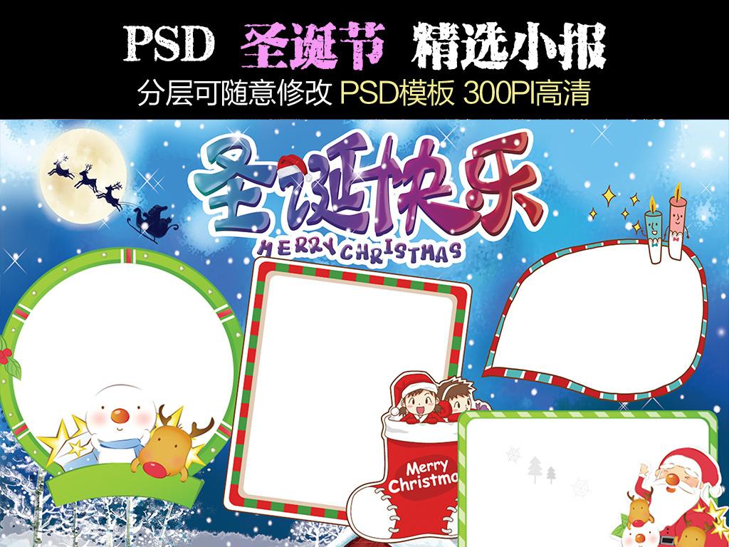圣诞节手抄报圣诞节英语