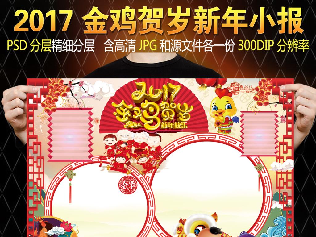 小学生幼儿园新年快乐电子手抄报