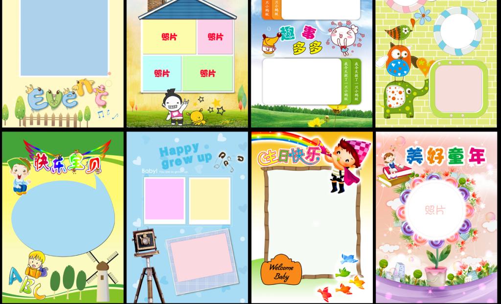 小学生卡通成长档案psd成长手册(6)(图片编号:)