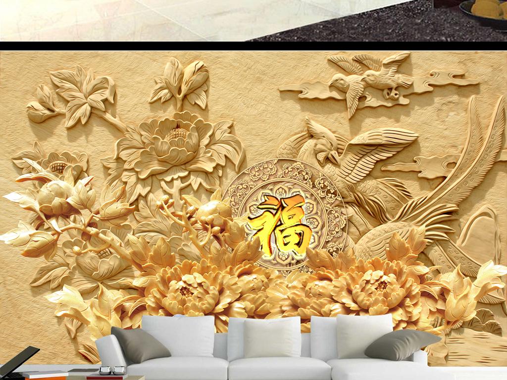 福字牡丹花花鸟立体木雕背景墙