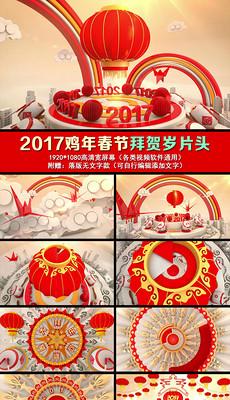 2017鸡年春节贺岁拜年春晚高清视频<strong>片头</strong>