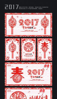 2017年中国风剪纸鸡年海报展板背景设计