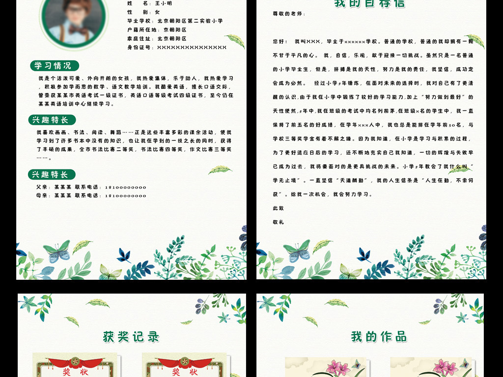 小学生个人简历幼升小儿童简历素材下载,作品模板源文件可以编辑替换