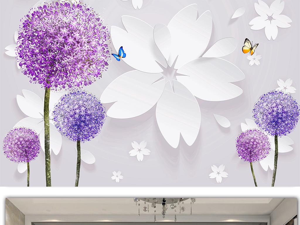 蒲公英紫色花朵蝴蝶3d电视背景墙