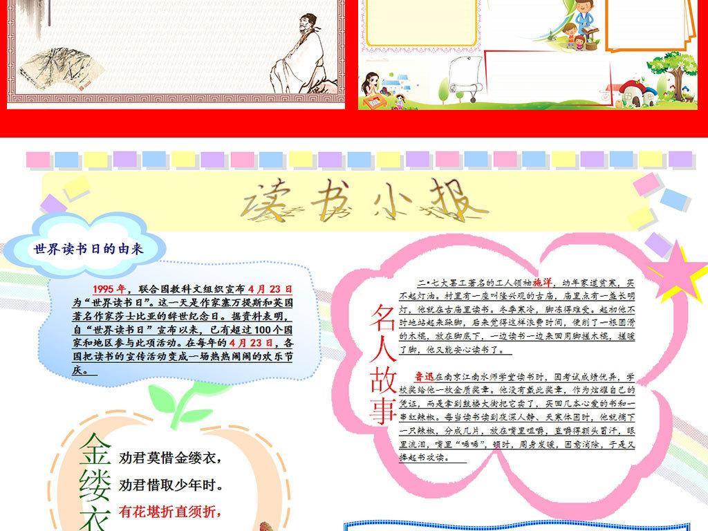 节环保健康卫生假期旅游模板空白通用模板电子word电子小报模板word