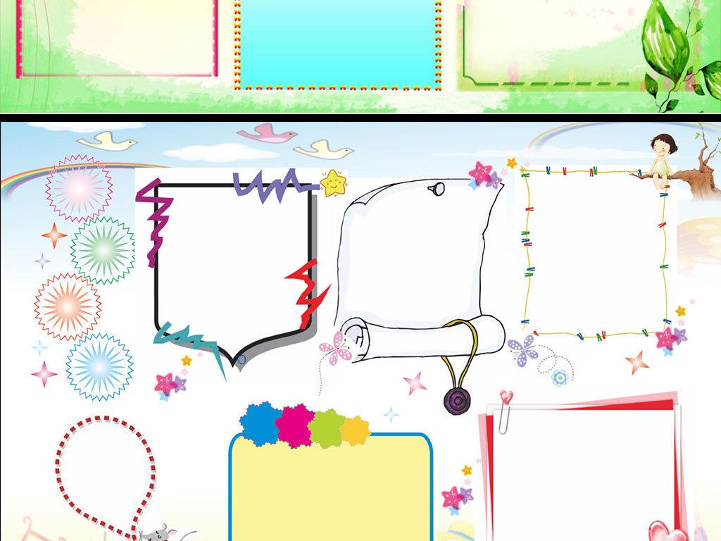 作文作业绿色可爱卡通电子小报学习语文班级文化化学物理读书边框背景