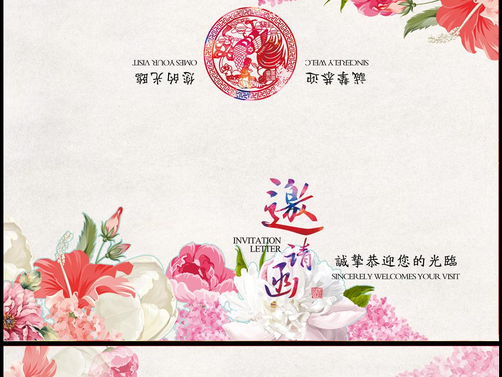 设计作品简介: 水彩花卉邀请函模板设计 位图, rgb格式高清大图,使用图片