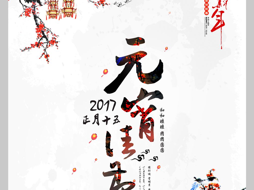 2017年古典中国风元宵节宣传海报