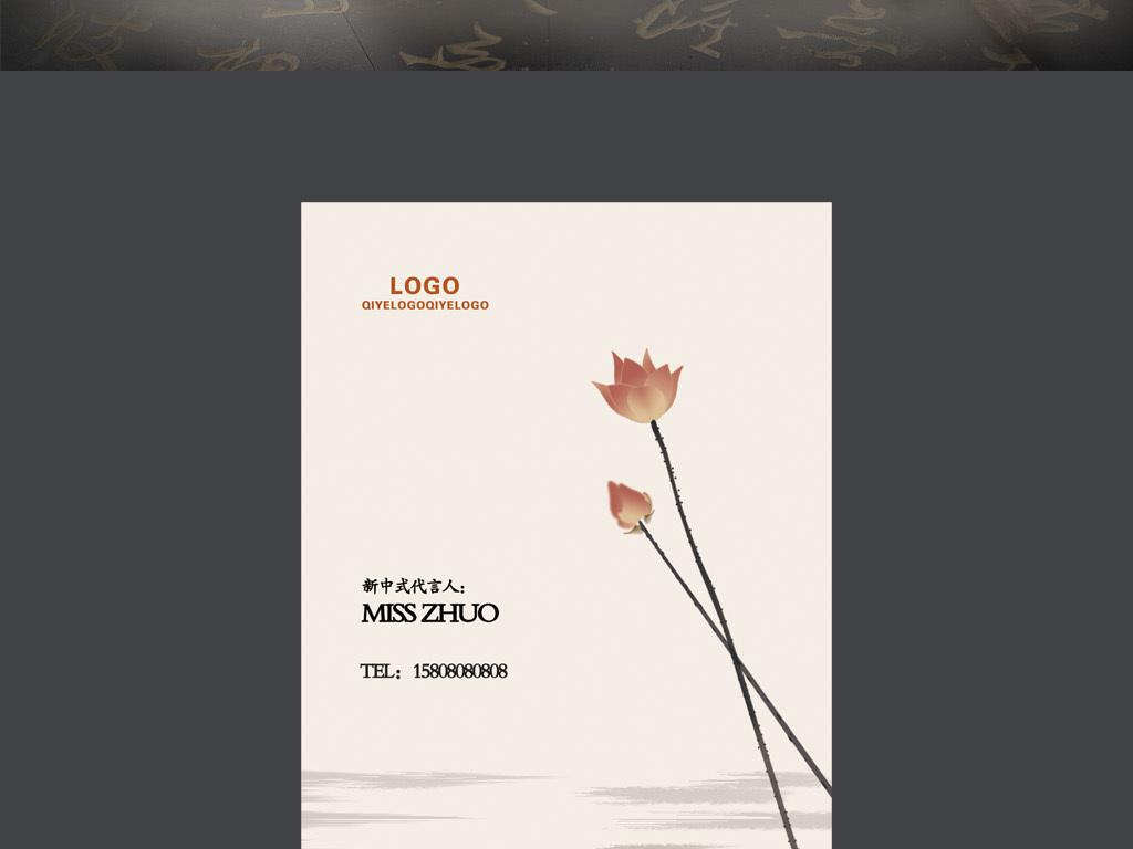 水墨中国风创意名片设计模板
