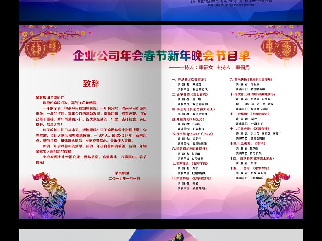 2017新年晚会节目单设计图片