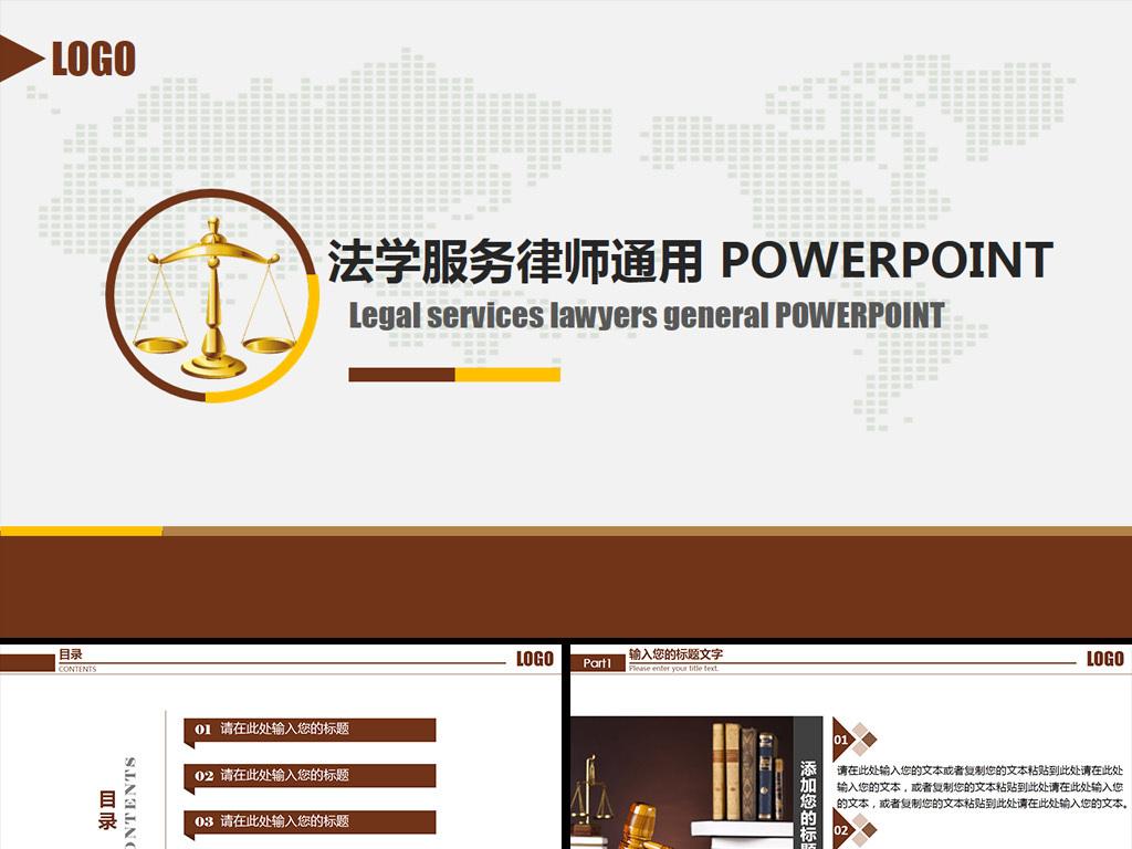 平法学工作报告PPT