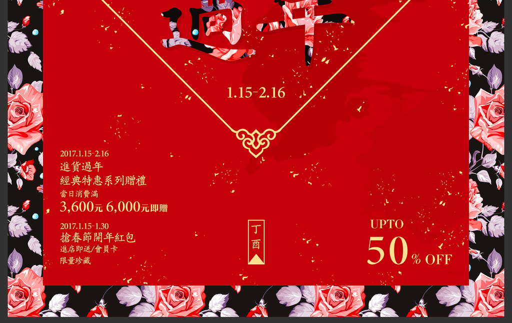 手绘牡丹花背景新年海报(图片编号:15912820)