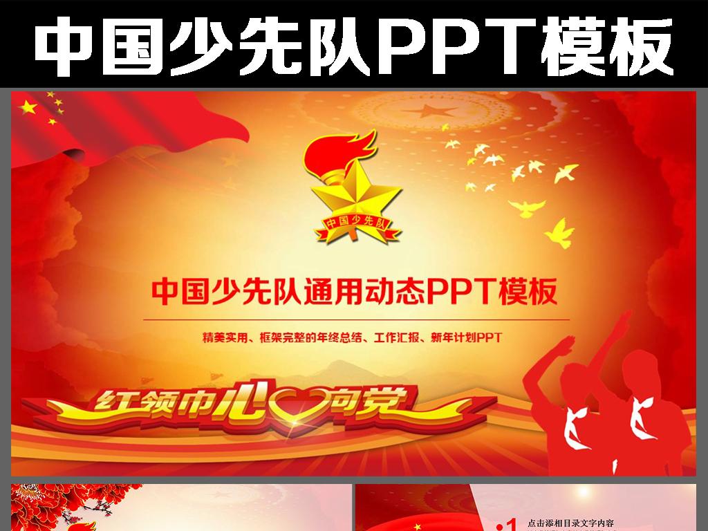 """【本作品下载内容为:""""中国少先队红领巾心向党大气精美动态PPT""""模板,其他内容仅为参考,如需印刷成实物请先认真校稿,避免造成不必要的经济损失。】 【声明】未经权利人许可,任何人不得随意使用本网站的原创作品(含预览图),否则将按照我国著作权法的相关规定被要求承担最高达50万元人民币的赔偿责任。"""