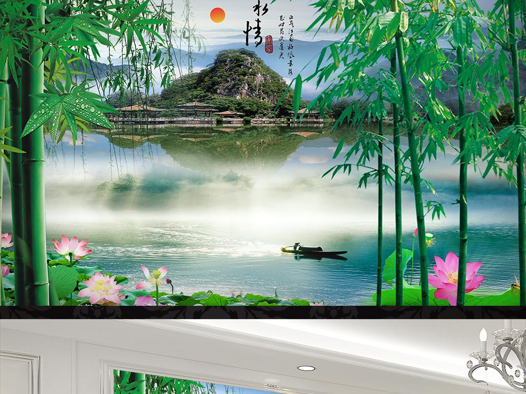 山水情竹子湖水亭子背景墙