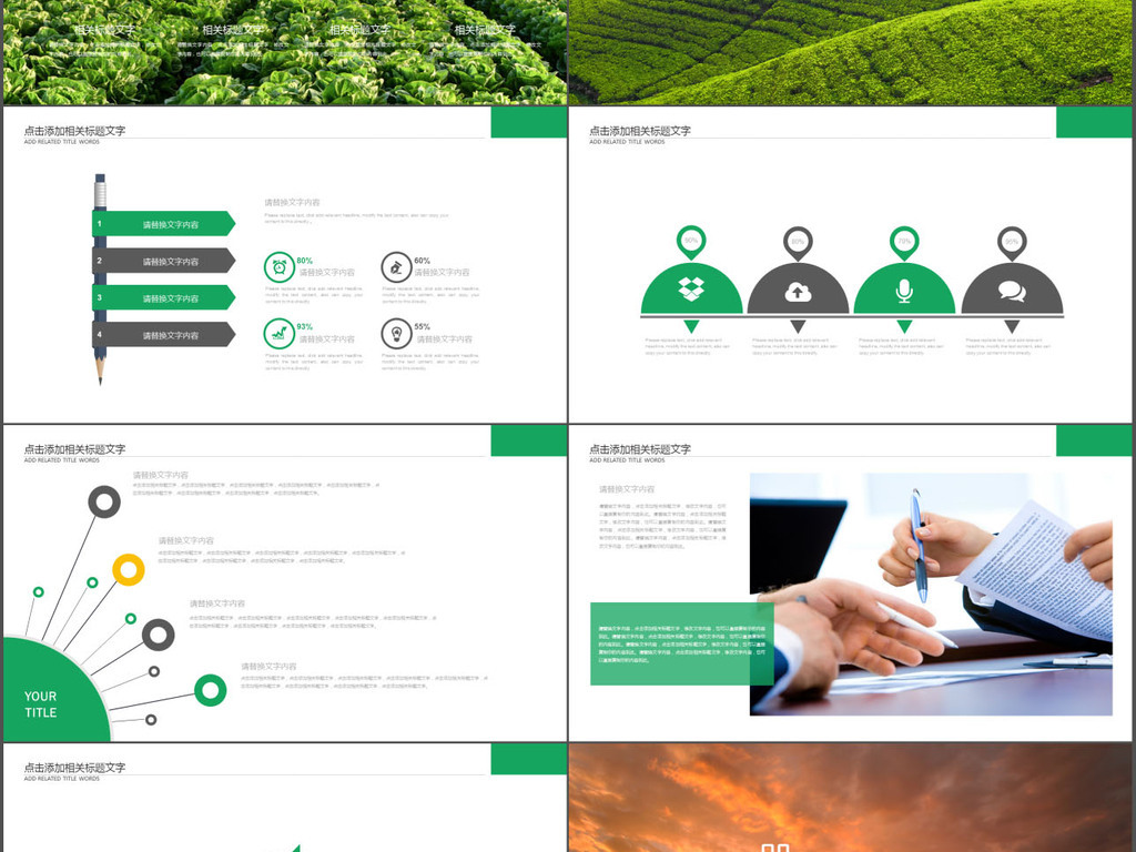 模板 工作总结ppt > 2017年绿色农业招商农产品宣传