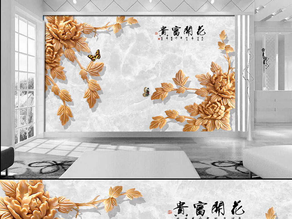 新中式木雕花开富贵3d立体电视背景墙