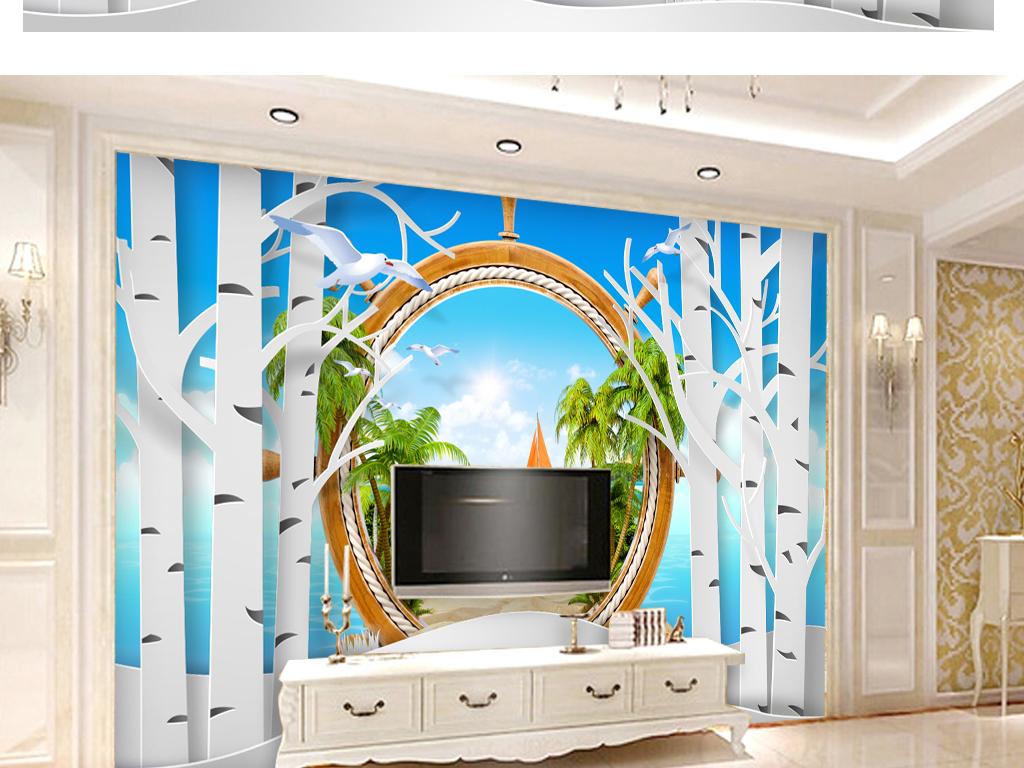 3d立体电视背景地中海风景背景墙图片设计素材_高清(.图片