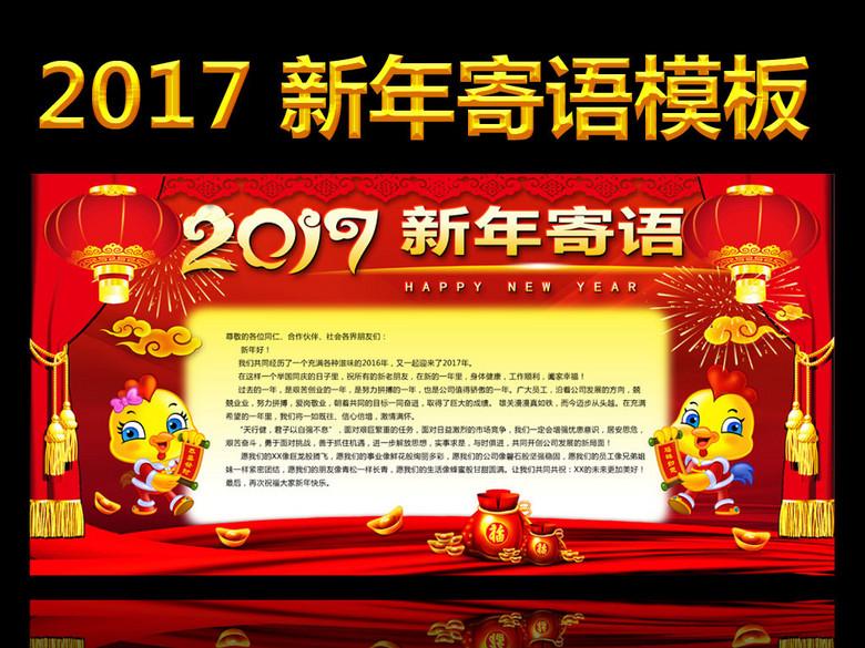 {2017年新春网络寄语100字}.