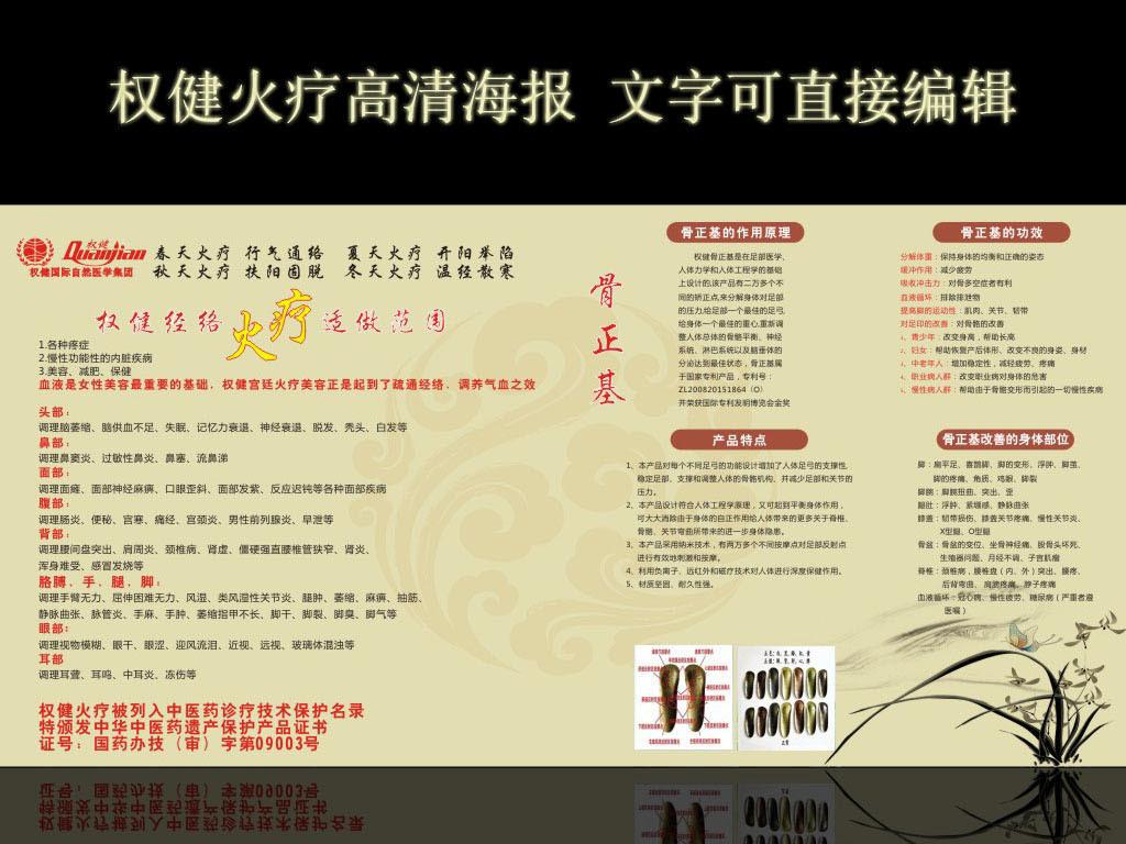 权健火疗宣传海报展板设计模板