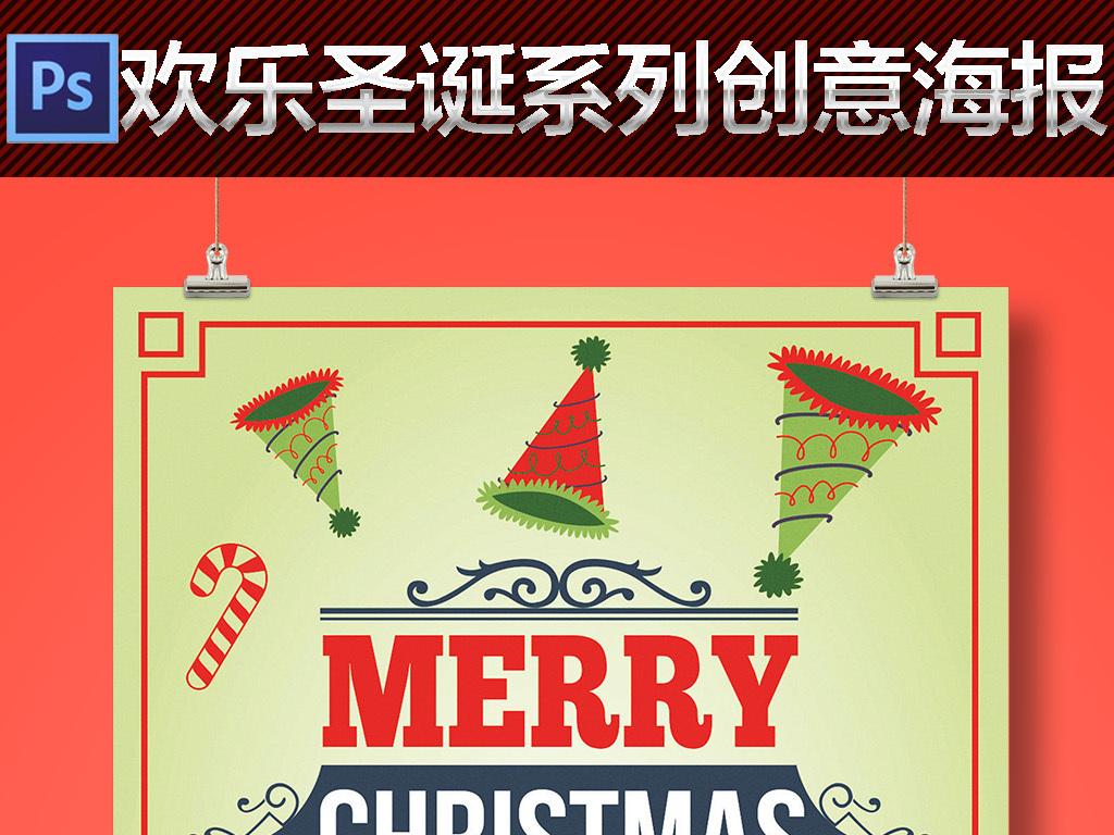 简约文艺手绘卡通圣诞节学校活动宣传海报