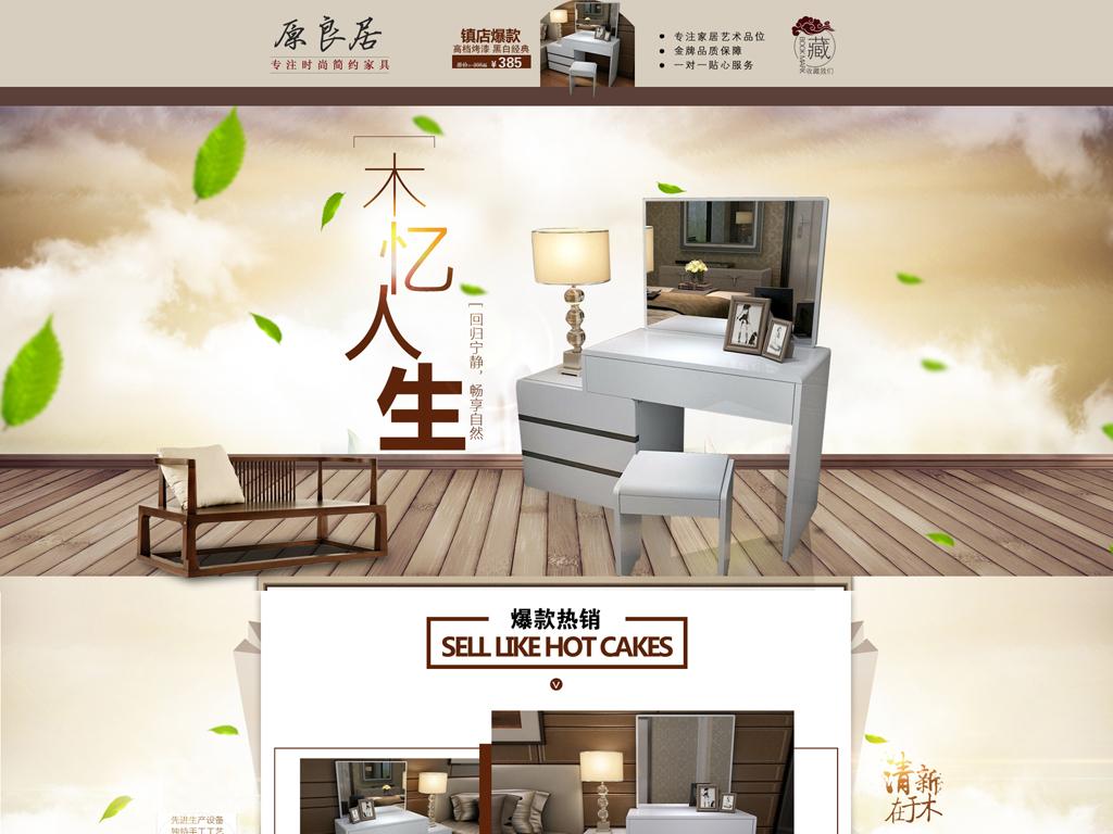 2017淘宝天猫阿里巴巴家具首页设计模板