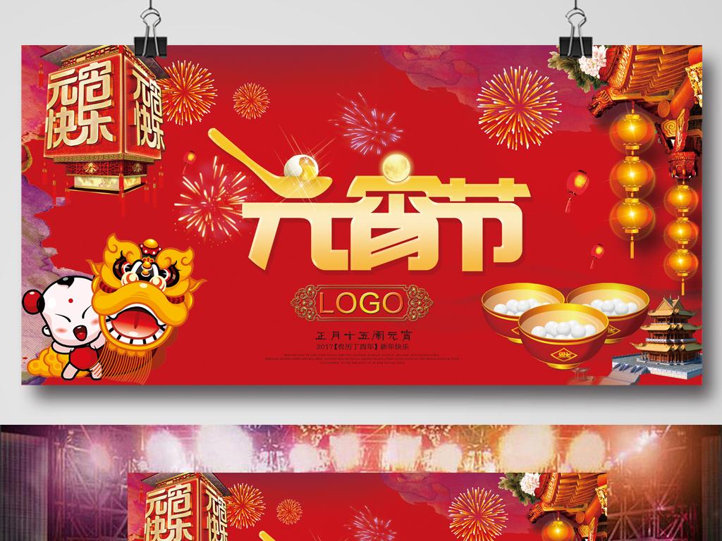 2017元宵节海报(图片编号:15913877)_元旦 春节 元宵