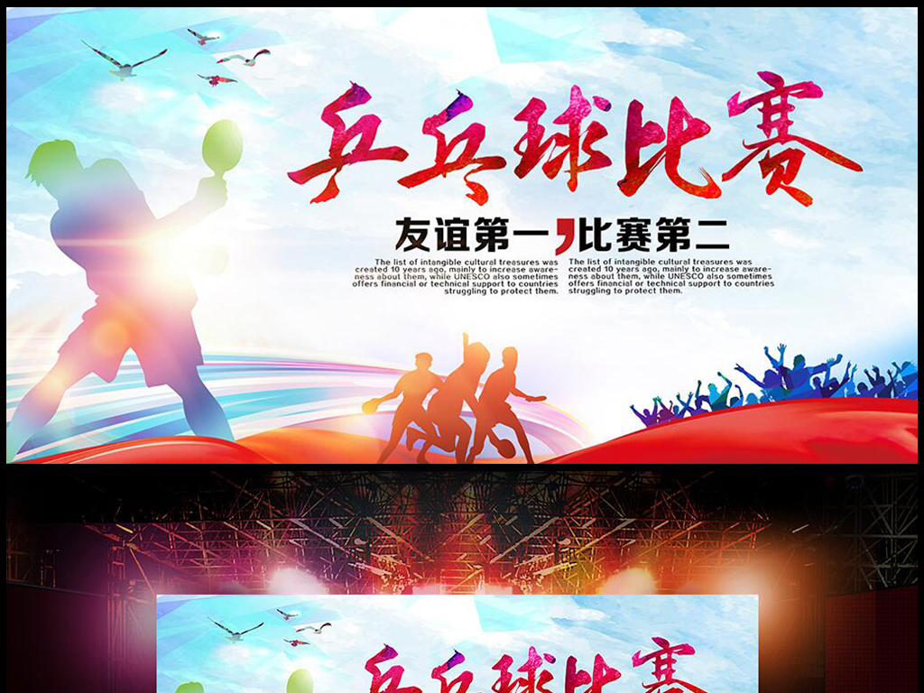 乒乓球比赛宣传海报展板
