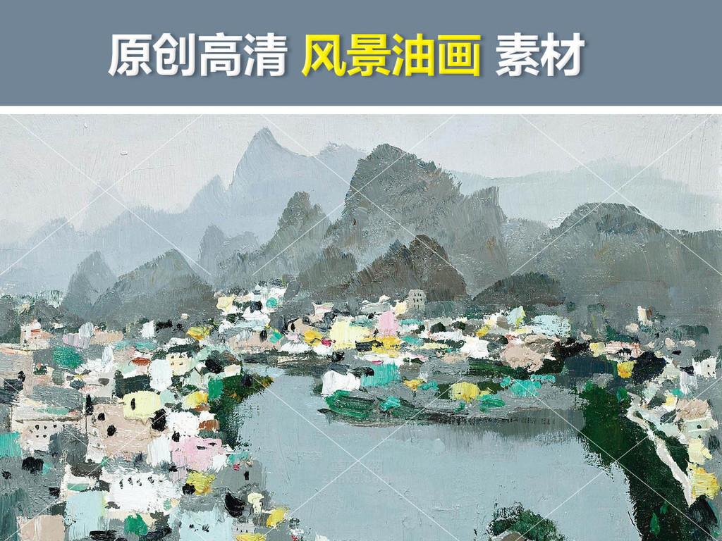 江南水乡桂林阳朔广西风景油画水墨画写生