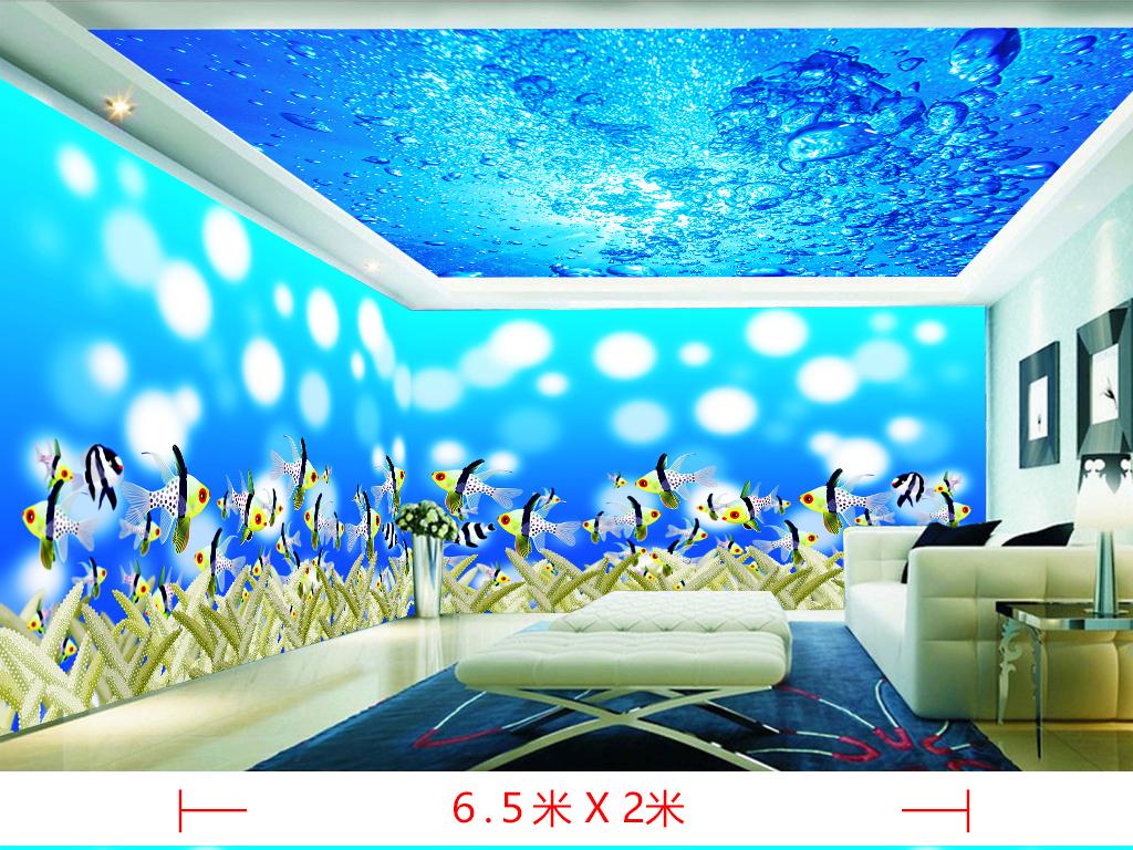 海底世界鱼儿主题空间全屋背景墙