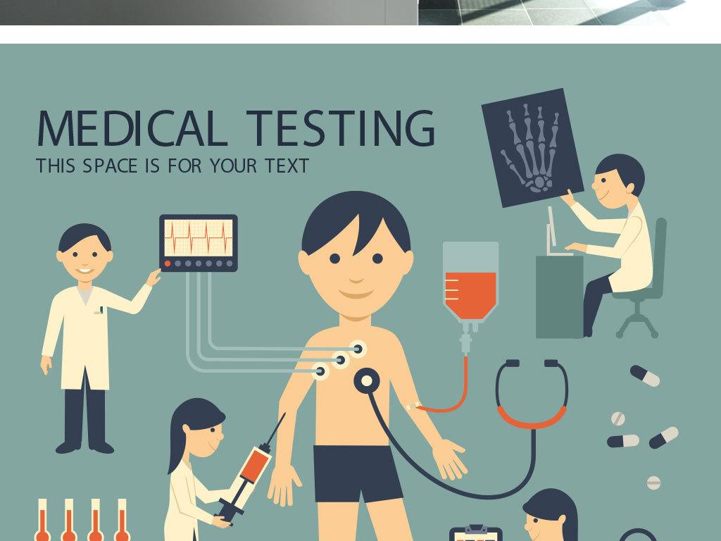 医疗宣传手绘海报