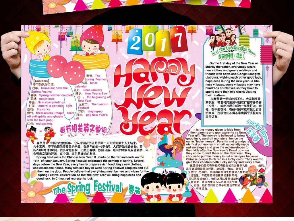 春节英语小报
