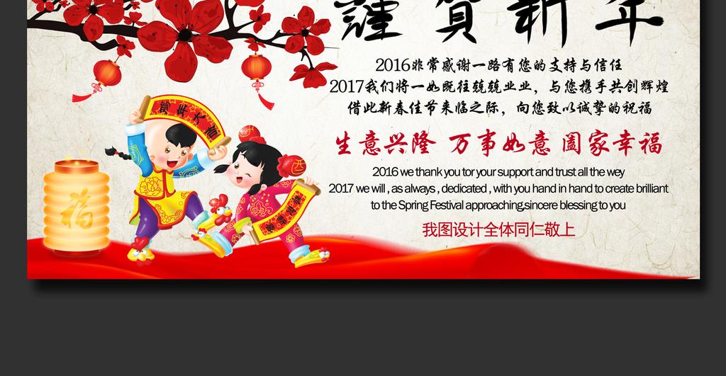 2017鸡年春节新年明信片贺卡设计模板