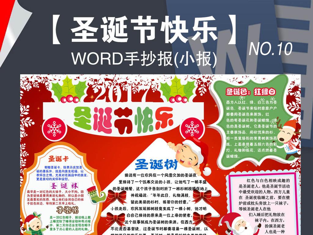 圣诞节手抄报小报模板10