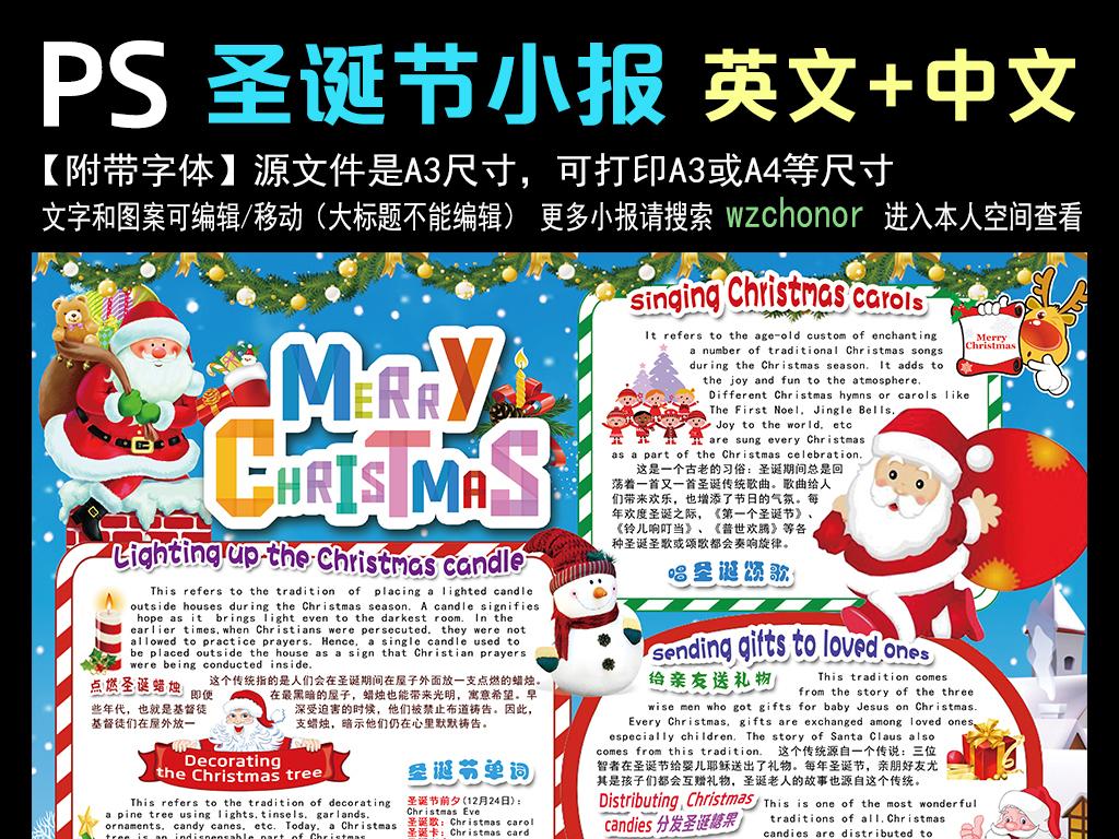 作品模板源文件可以编辑替换,设计作品简介: 圣诞节英语小报元旦平安